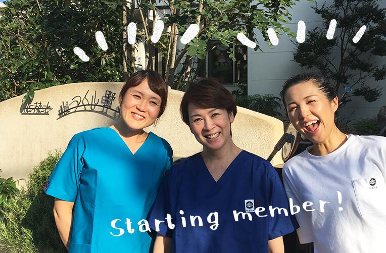 Starting member!